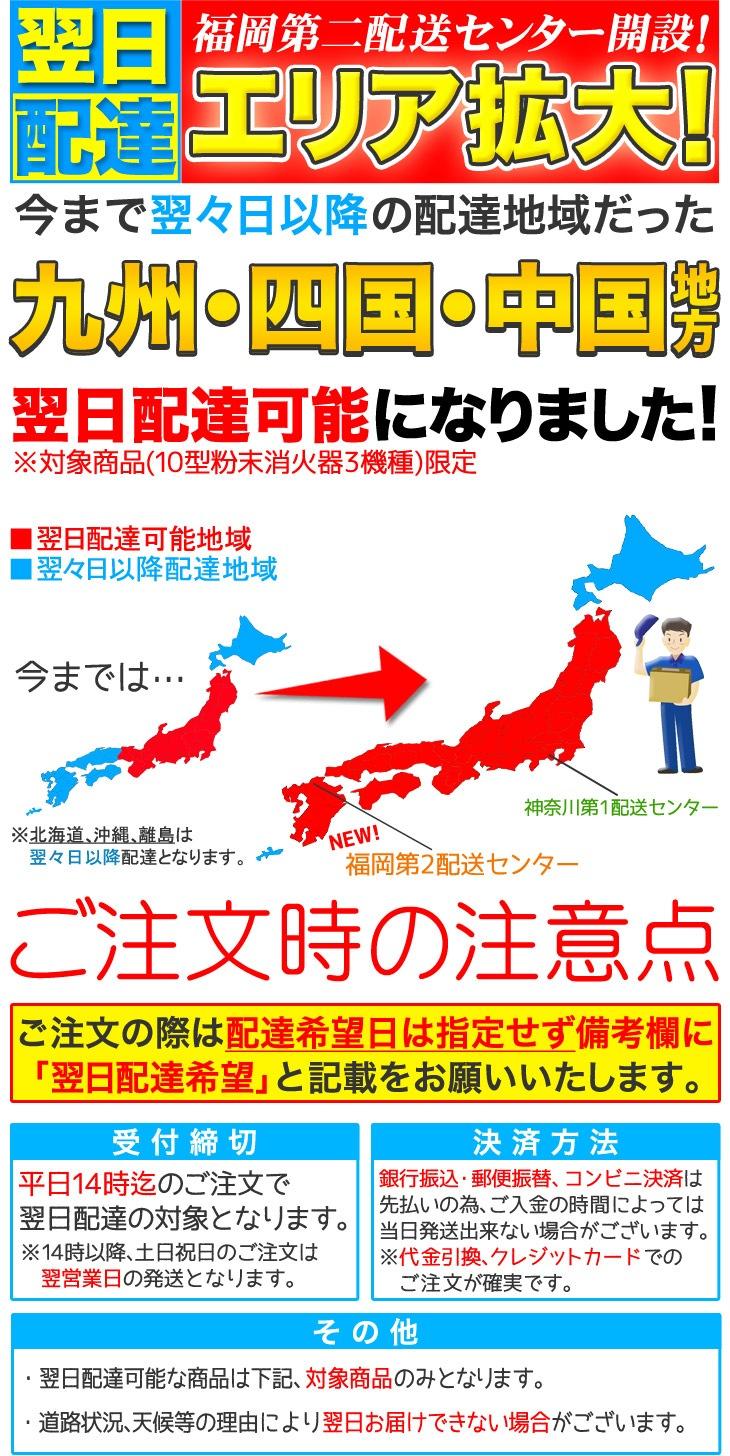 翌日配達エリア拡大!中国・四国・九州が翌日配送可能になりました。