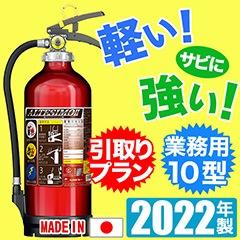モリタ宮田工業 蓄圧式業務用アルミ製蓄圧式ABC粉末消火器10型アルテシモ MEA10Z