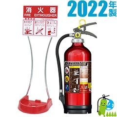 【蓄圧式】モリタ宮田 業務用アルミ製ABC粉末消火器10型 アルテシモ SA10EAL()+設置台 セット品