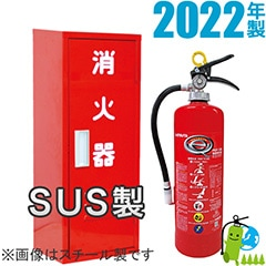 【蓄圧式】ハツタABC粉末消火器10型 PEP-10N+設置台(蓄光タイプ) セット品