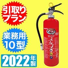 【2015年製・蓄圧式】ハツタABC粉末消火器10型 PEP-10C(PP-10C後継品)+設置台 セット品