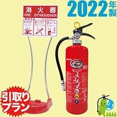 《引取りプラン》【2015年製・蓄圧式】ハツタABC粉末消火器10型 PEP-10C(PP-10C後継品)+設置台 セット品