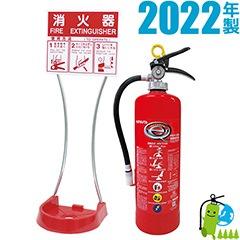 【蓄圧式】ハツタABC粉末消火器10型 PEP-10N+設置台 セット品