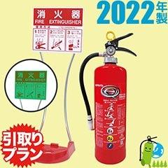 《引取りプラン》【2015年製・蓄圧式】ハツタABC粉末消火器10型 PEP-10C(PP-10C後継品)+設置台(蓄光タイプ) セット品