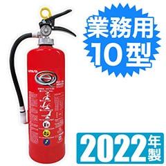 【蓄圧式】ハツタABC粉末消火器10型 PEP-10N