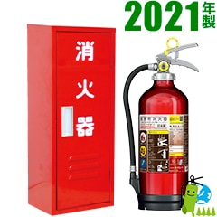 【蓄圧式】モリタユージー 業務用アルミ製ABC粉末消火器10型 アルテシモ SA10EAL()+設置台(蓄光タイプ) セット品