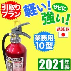【2015年製・蓄圧式】モリタ宮田 業務用アルミ製ABC粉末消火器10型 アルテシモ MEA10(旧SA10EAL)()+設置台 セット品