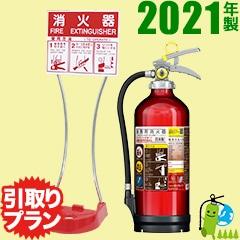 《引取りプラン》【蓄圧式】モリタユージー 業務用アルミ製ABC粉末消火器10型 アルテシモ MEA10(旧SA10EAL)+設置台 セット品