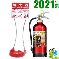 【蓄圧式】モリタユージー 業務用アルミ製ABC粉末消火器10型 アルテシモ SA10EAL()+設置台 セット品