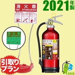《引取りプラン》【蓄圧式】モリタユージー 業務用アルミ製ABC粉末消火器10型 アルテシモ MEA10(旧SA10EAL)+設置台(蓄光タイプ) セット品