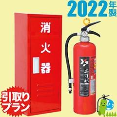 《引取りプラン》【2015年製・蓄圧式】ヤマトABC粉末消火器10型 YA-10Xlll(YA-10X後継品)+設置台(蓄光タイプ) セット品