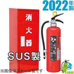 【蓄圧式】ヤマトABC粉末消火器10型 YA-10NX+設置台(蓄光タイプ) セット品
