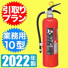 【2015年製・蓄圧式】ヤマトABC粉末消火器10型 YA-10Xlll(YA-10X後継品)+設置台 セット品