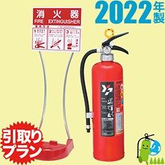 《引取りプラン》【2015年製・蓄圧式】ヤマトABC粉末消火器10型 YA-10Xlll(YA-10X後継品)+設置台 セット品