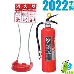 【蓄圧式】ヤマトABC粉末消火器10型 YA-10NX+設置台 セット品