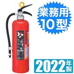ヤマトABC粉末消火器10型 YA-10NX