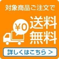 送料無料対象商品