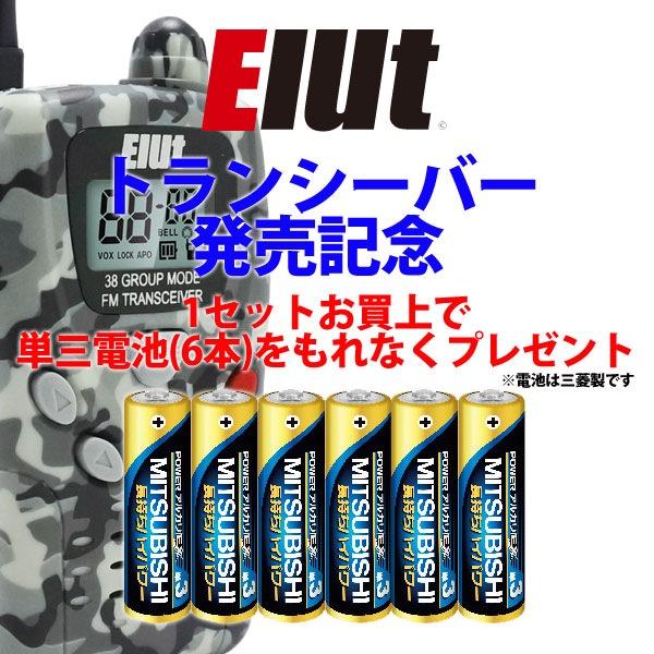 ELUTトランシーバー発売記念, 1セットお買上でもれなく三菱製単三電池(6本)をプレゼント!