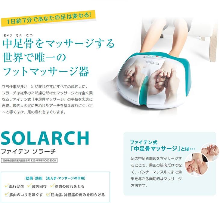 ソラーチは中足骨をマッサージする世界で唯一のフットマッサージ器