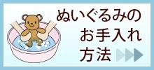 ぬいぐるみのお手入れ方法