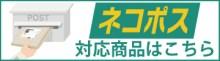 クロネコDM便 全国一律180円!
