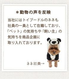*動物の声を反映 当社にはトイプードルのネネも社員の一員として在籍しており、「ペット」の気持ちや「飼い主」の気持ちを商品企画に取り入れております。