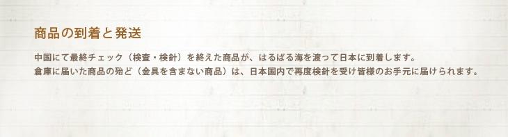 商品の到着と発送 中国にて最終チェック(検査・検針)を終えた商品が、はるばる海を渡って日本に到着します。倉庫に届いた商品の殆ど(金具を含まない商品)は、日本国内で再度検針を受け皆様のお手元に届けられます。