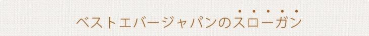 ベストエバージャパンのスローガン