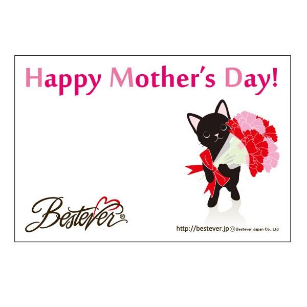 母の日用オリジナルメッセージを入れられる黒猫のカード