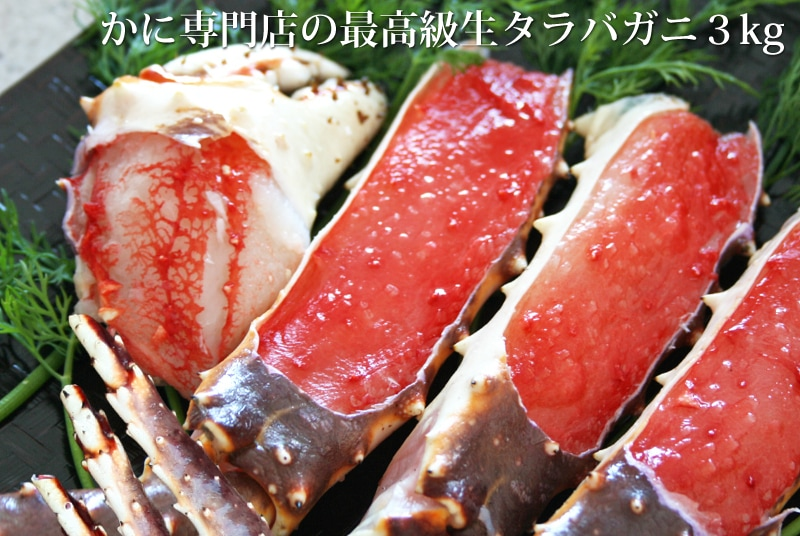 蟹専門店の最高級生タラバガニ三キロ