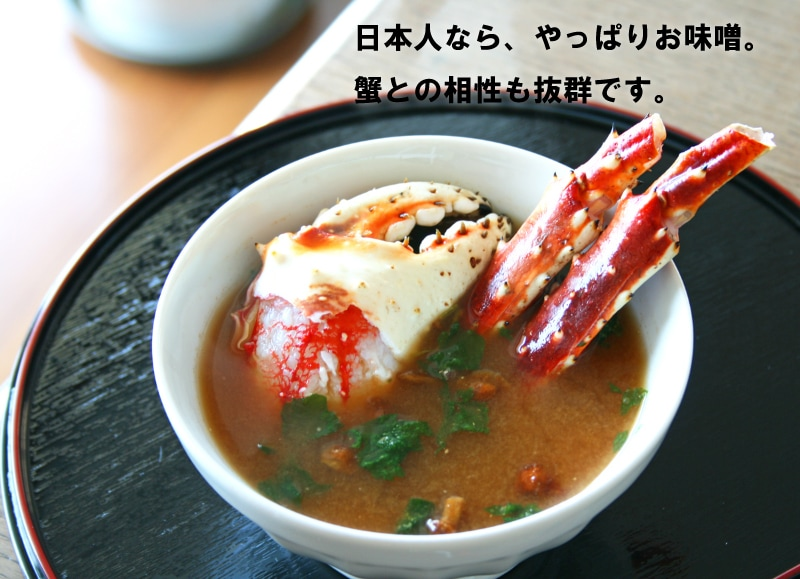 日本人ならやっぱりお味噌、カニとの相性も抜群です