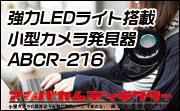 ABCR-216