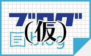 アキバガレージブログ(仮)