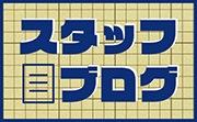 アキバガレージブログ