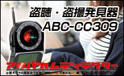 ABC-CC309