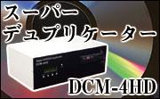 DCM-4HD