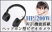 HP-200W