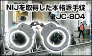 JC-804