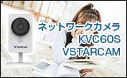 KVC60S