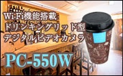 PC-550W
