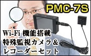 PMC-7S