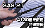 SAS-21