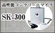 コンクリートマイク SK-300