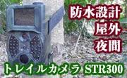 トレイルカメラ STR300