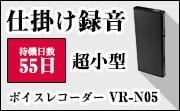 VR-N05