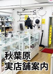 秋葉原実店舗案内