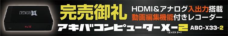 アキバコンピューターX ABC-X33