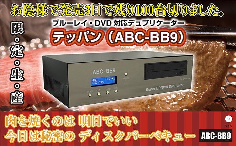 ABC-BB9�ʥƥåѥ��