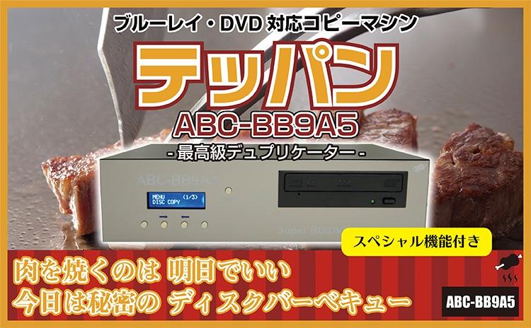 テッパン(ABC-BB9A5)