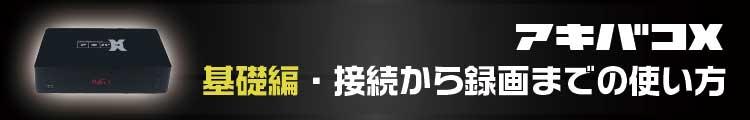 アキバコX基礎編